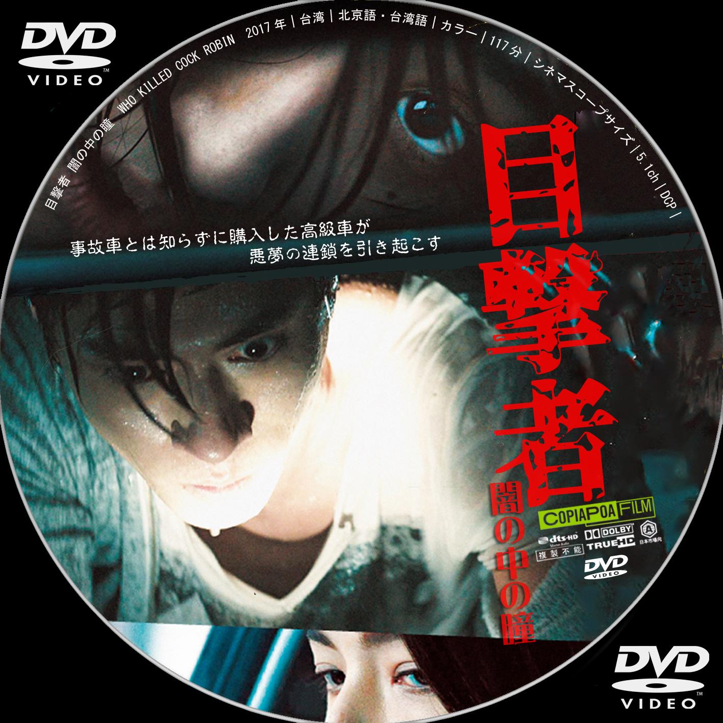 目撃者 闇の中の瞳   DVD ラベル