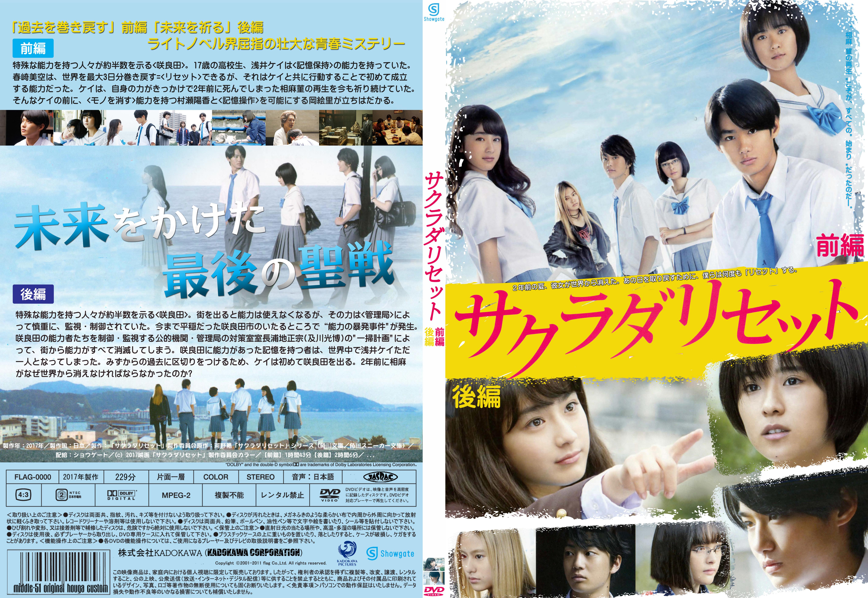 サクラダリセット DVD 7mmジャケット