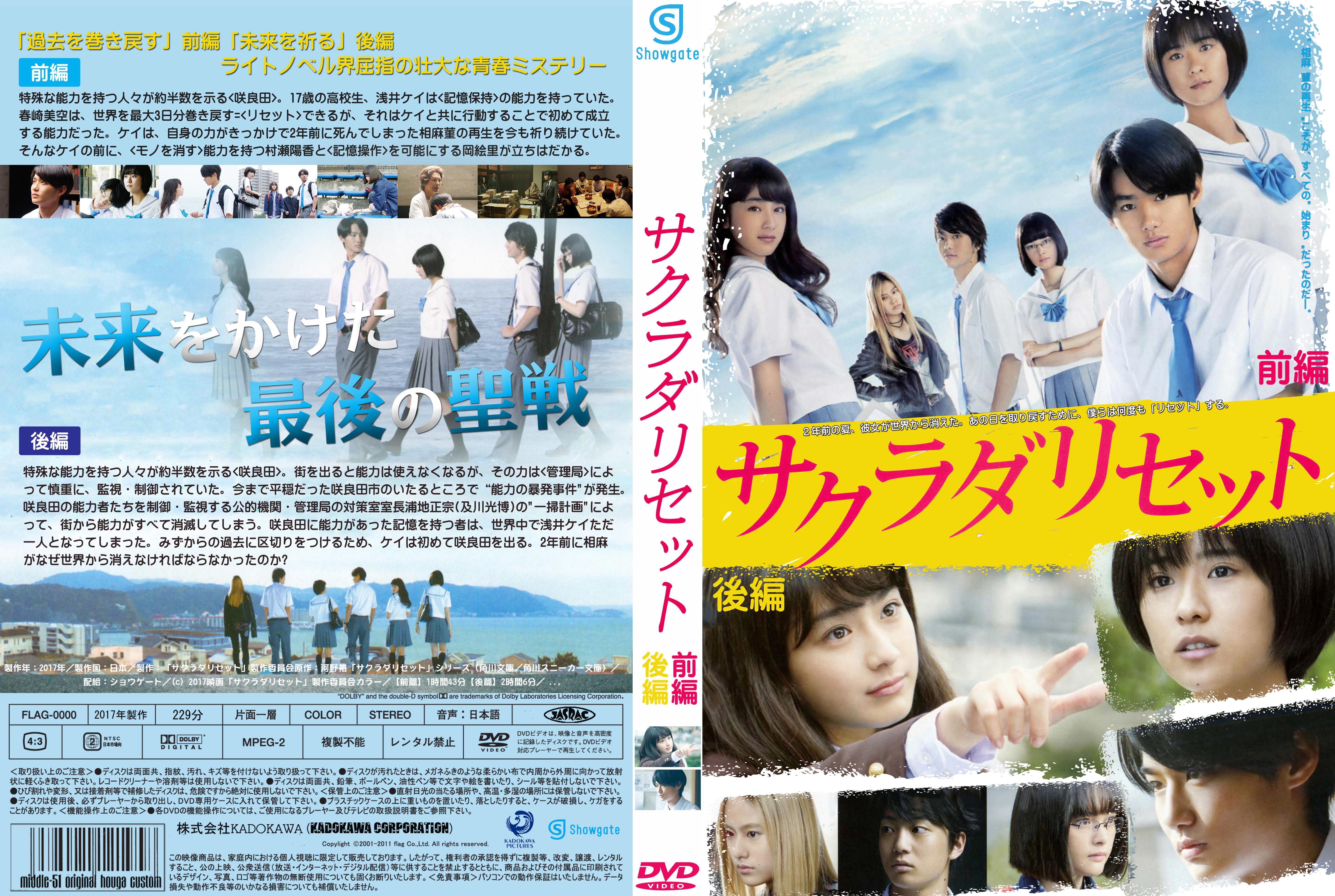 サクラダリセット DVD 14mmジャケット