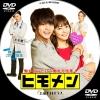 ヒモメン DVD ラベル