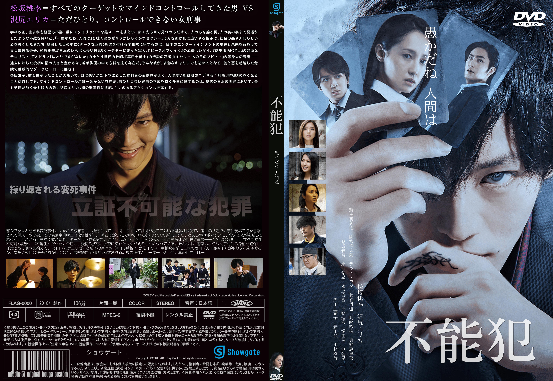 DVD 7mmジャケット