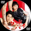 グッド・バイ DVD1