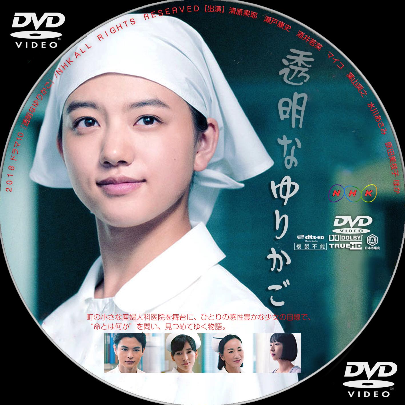 透明 な ゆりかご dvd