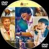 DVD ラベル2