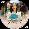 ダイアリー DVD1