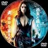 タイムトラベラー DVD