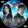 指定弁護士 DVD1
