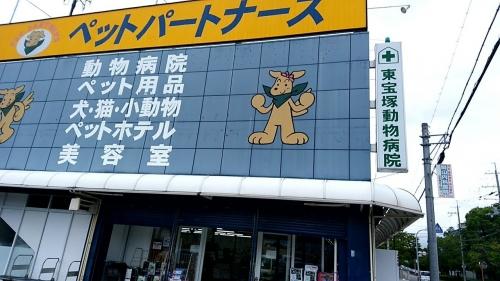 ペットパートナーズ宝塚