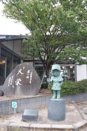 道の駅大栄