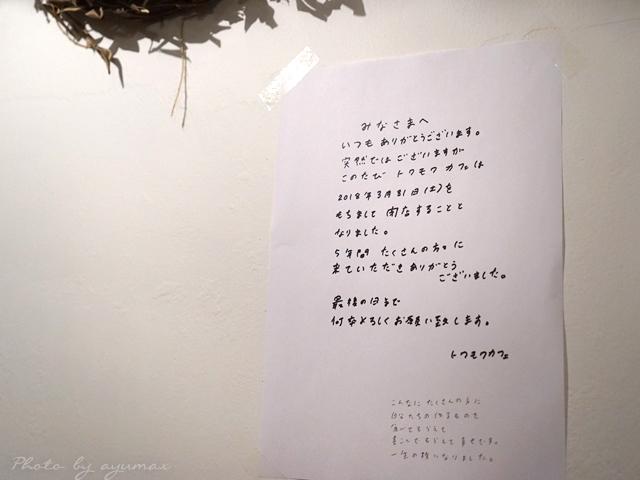 IMG_0341のコピー