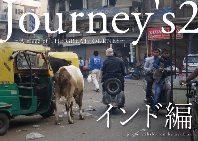 Journeys2_告知画像インド編ブログ用