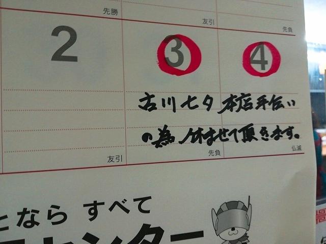 1807fujiya003.jpg