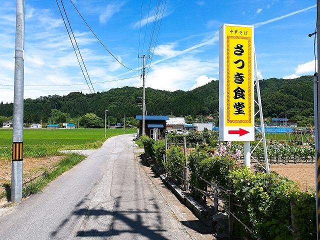 1808yonezawa2001.jpg