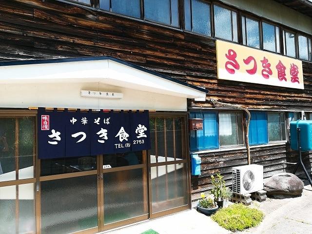 1808yonezawa2003.jpg