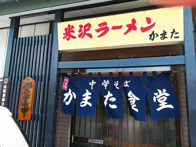 1808yonezawa3002.jpg