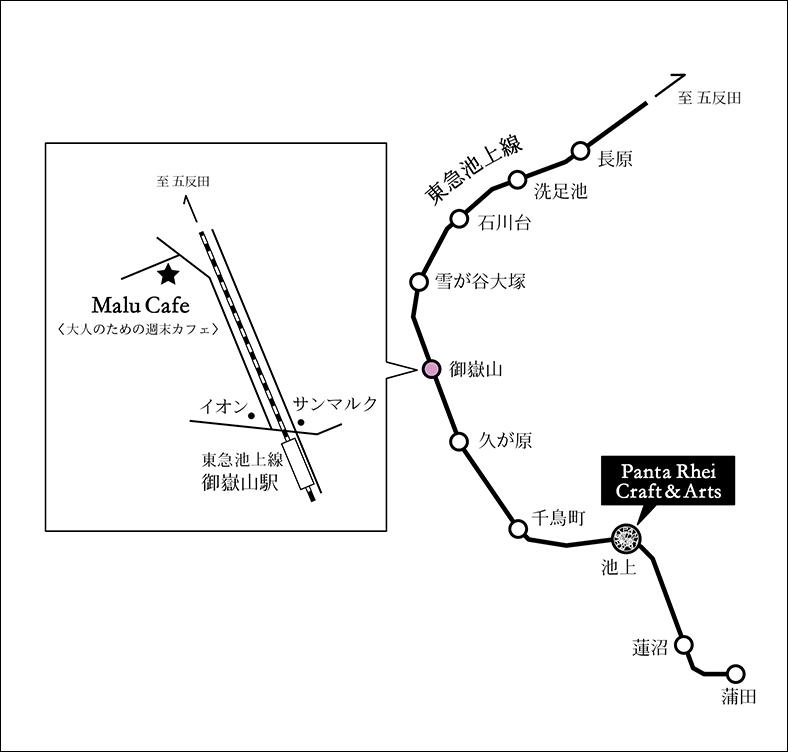 マルカフェ malucafe 大田区 御嶽山 東急池上線 パンタレイ mamimals