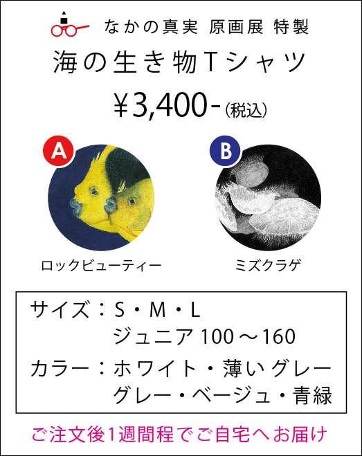 大田区 池上 パンタレイ panta rhei ギャラリー なかの真実 mamimals 原画