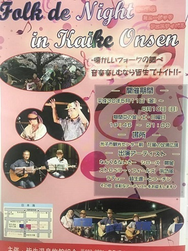 Folk de Night in Kaike Onsen