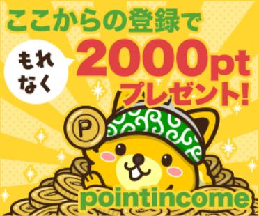 income2000バナー大
