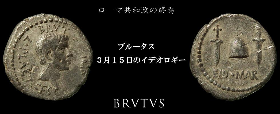 brutusart13.jpg