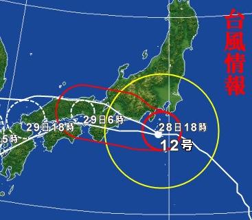 taifu12.jpg