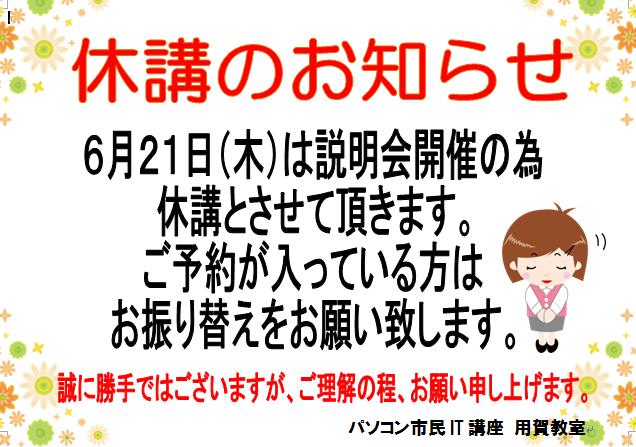 0621oyasumi.png