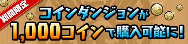 coin_dungeon_1000.jpg