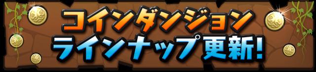 coin_dungeon_201806281707518f9.jpg