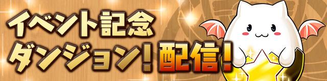 event_dungeon_tama_2018061515424982c.jpg