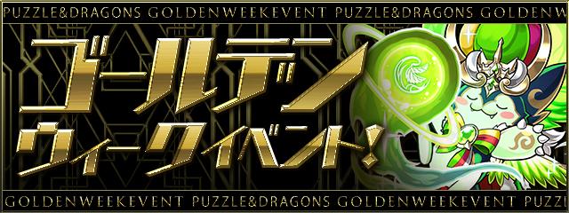 【パズドラ】4/23(月)から『ゴールデンウィークイベント』開催!