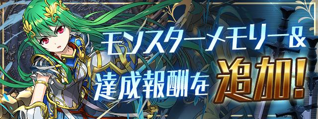 【パズドラ】新キャラ「水都の守護神・アテナ(水アテナ)」の能力公開!!