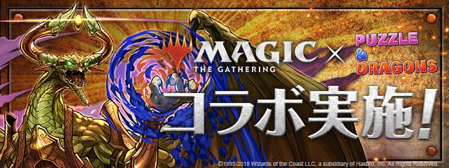 【パズドラ】「マジック:ザ・ギャザリングコラボ」スタート!