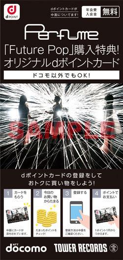 perfume_dpointcard_daishi.jpg