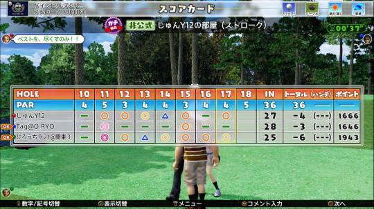 Newみんゴルをプレー第55回-3 (14)