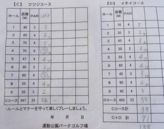 鵡川運動公園パークゴルフ場 (20)