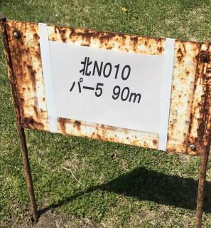 kushiro taiheiyotankoPG (4)