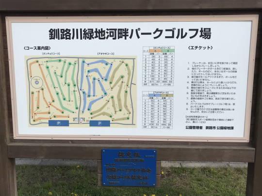 新釧路川河畔タンチョウ_アオサギ (1)