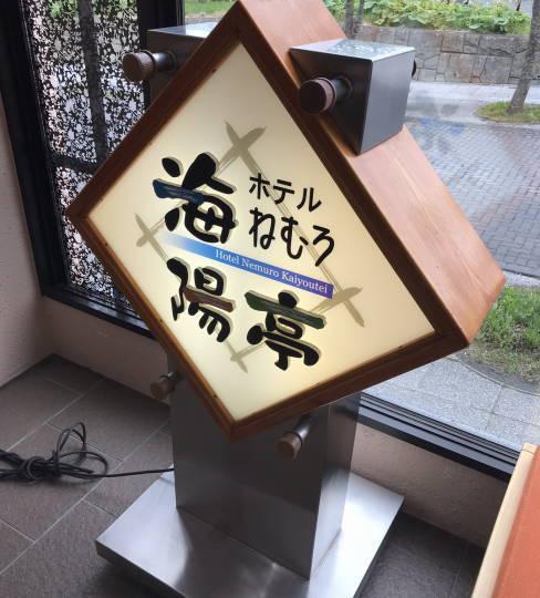 道東パークゴルフ遠征Part2 (1)