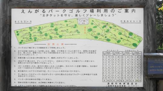 遠軽パークゴルフ さくら (1)