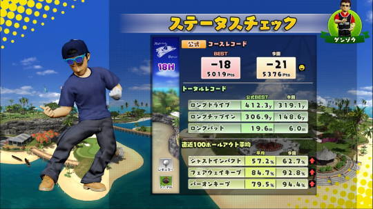 Newみんゴル第58回 (10)
