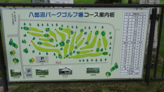 hokuto_oono_hachironumaPG (1)