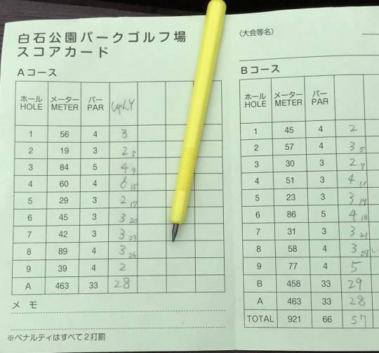 hakodate_shiroishiPG (14)