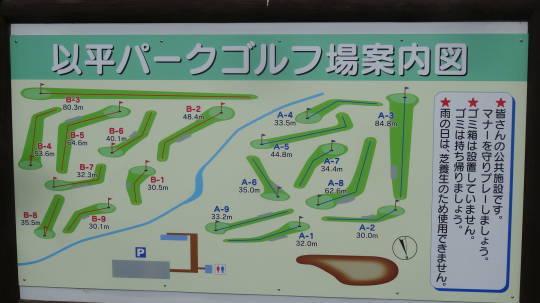 obihiro itaira PG (1)
