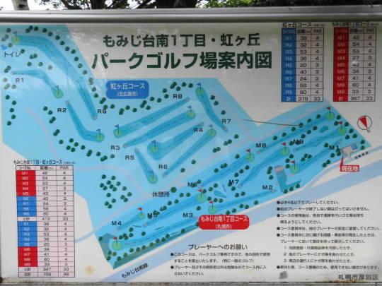 札幌市厚別区もみじ台南1丁目PG (1)