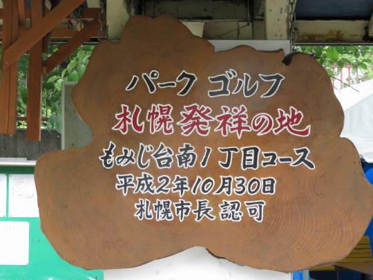 札幌市厚別区もみじ台南1丁目PG (2)