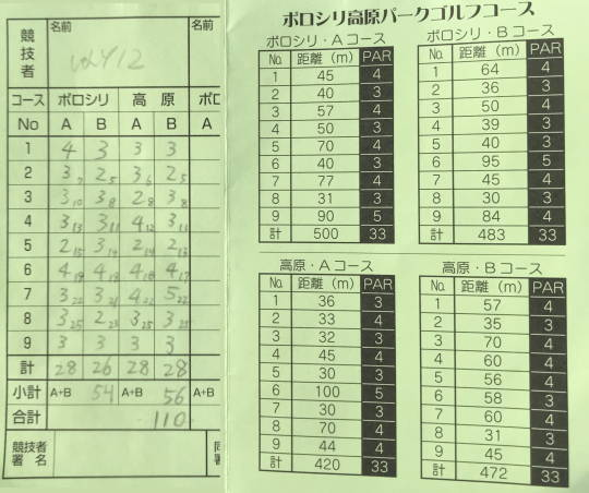 hissyano_kiroku.jpg