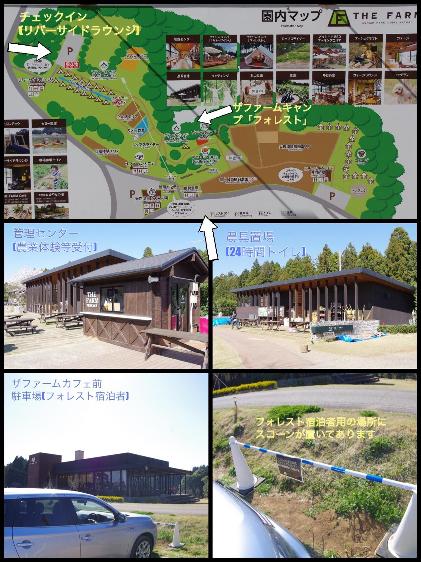 千葉 ザファーム グランピング 宿泊記 全体マップ