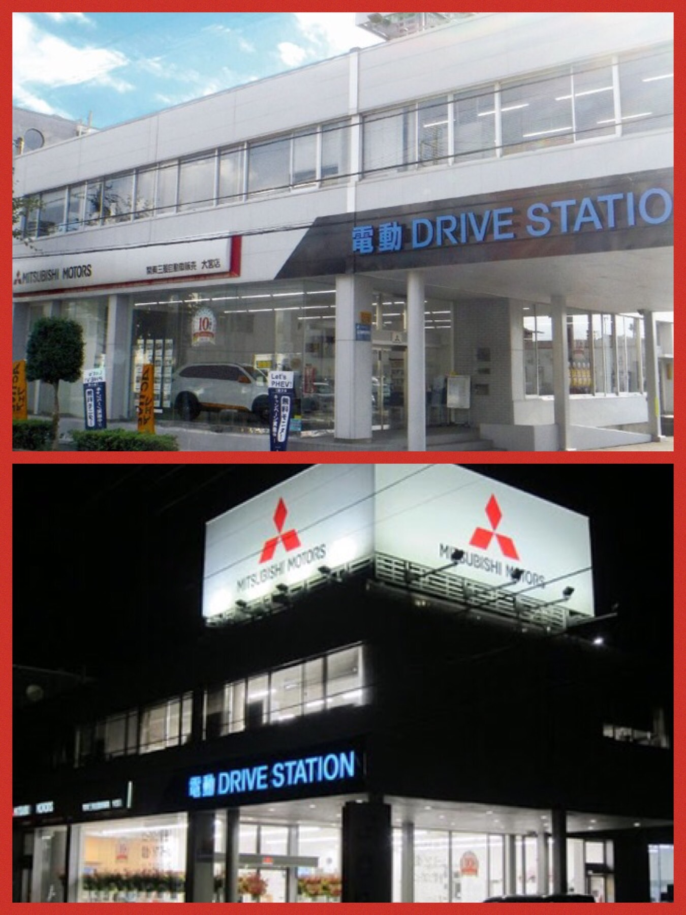 三菱電動ドライブステーション大宮