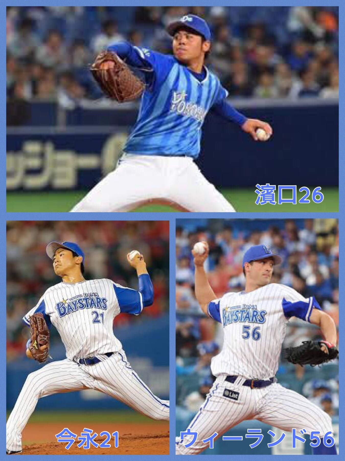 横浜ベイスターズ2018 開幕ダッシュ 怪我による出遅れ3投手