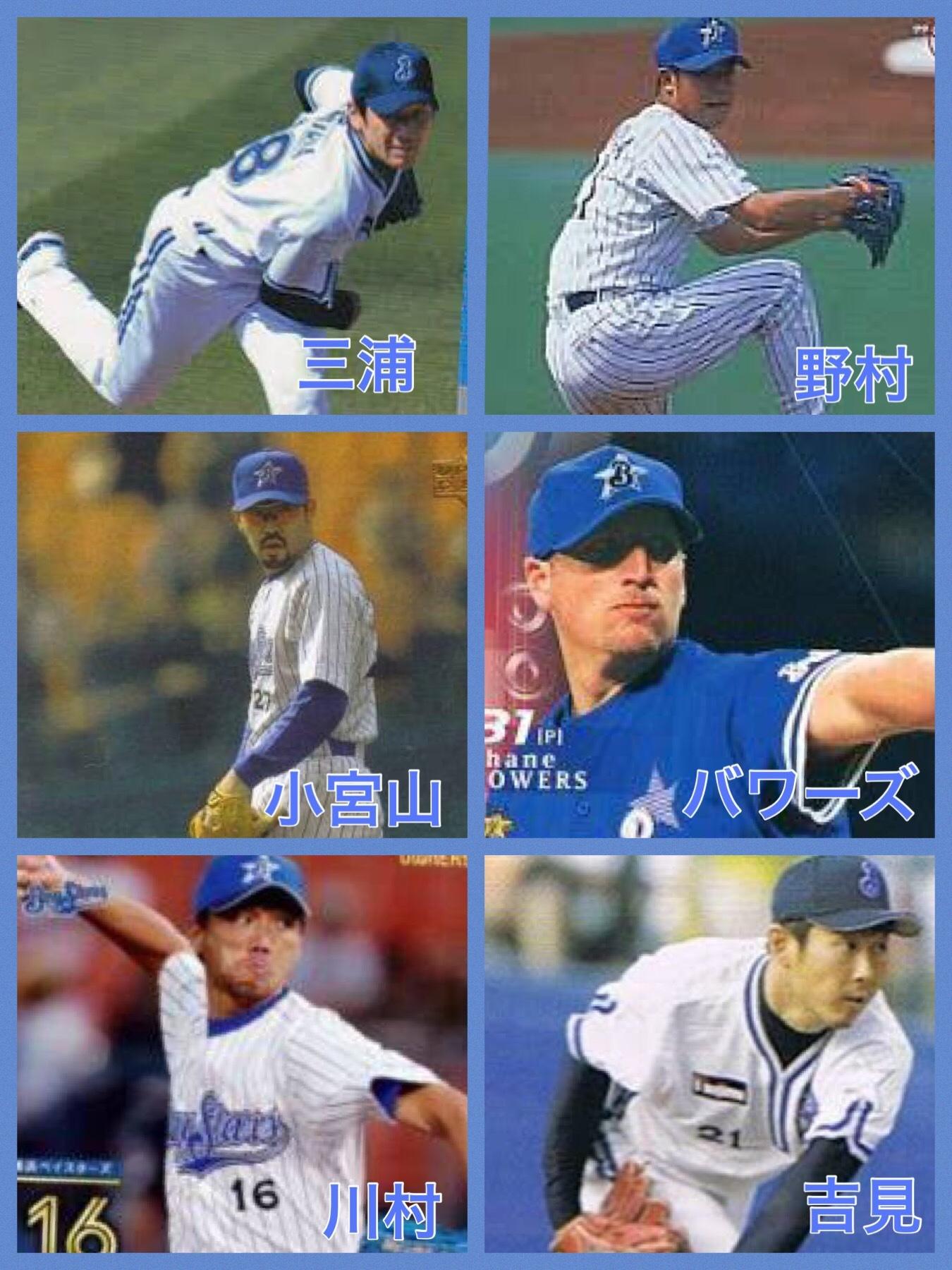 横浜ベイスターズ2001年 9連勝 先発ローテーション